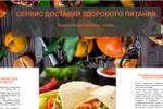 Лендинг - Доставка здорового питания