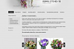 Макет сайта цветочного магазина