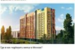 Реально ли купить квартиру в Москве за 3 миллиона рублей?