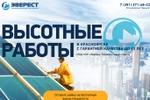 Наполнение сайта everest24.ru