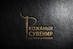 Лого для Кожаных сувениров ручной работы