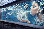 """Витрина """"Зима"""""""