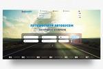 Главная страница сайта для перевозчиков