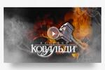 """Страница """"Каталог"""" для кузницы """"Ковальди"""""""