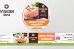 Дизайн этикетки для консервы