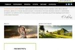 Наполнение сайта частного дизайнера мебели