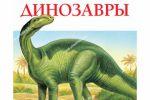 Озвучивание и саунд дизайн детской энциклопедии (Динозавры)
