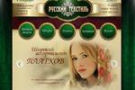 Дизайн сайта Русский текстиль