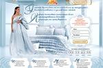 Дизайн сайта Постельное белье
