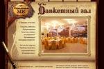Дизайн сайта Банкетный зал