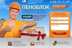 Дизайн сайта Пеноблоки