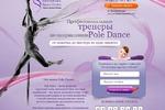 Дизайн сайта Танцы