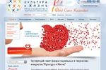 Дизайн сайта фонда Сати Казановой