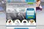 Дизайн сайта пошива авточехлов