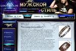 Дизайн сайта Мужской стиль