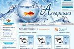 Дизайн сайта Все для аквариума