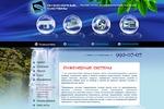 Дизайн сайта Инженерные системы