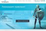 Дизайн сайта ТатЮрЗащита