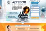 Дизайн сайта Адгезол