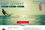 Дизайн сайта Серфинг