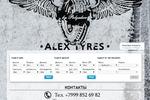 Продажа шин и дисков Alex-shina.ru