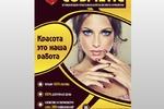 Афиша для магазина косметики и парфюмерии