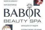 Баннер для франчайзинговой сети салонов красоты