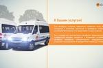 Презентация для транспортной компании