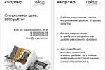 Рекламная листовка «ГОРОД»