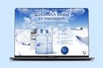 Доставка воды в Краснодаре