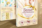 Дизайн упаковки детского постельного белья