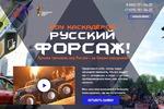 "Landing Page для шоу каскадёров ""Русский форсаж"""