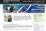 Сайт медицинского учреждения
