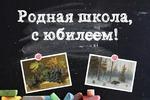 "Шаблон презентации ""Юбилей школы"""