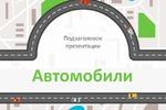 """Презентация исследовательской работы """"Автомобили"""""""
