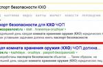 Продвижение сайта http://bkomos.ru/