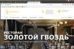 Сайт ресторана и службы доставки