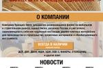 Сайт для строительной фирмы