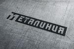 Металиния