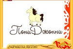 Логотип для детского магазина «ПОНИ ДЖОННИ»