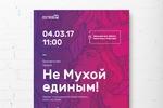 """постер """"Не Мухой единым!"""""""
