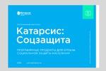 """каталог """"Katharsis"""""""