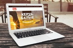 """Создание сайта под ключ для компании """"Керчь Балык"""""""