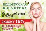 Баннер_белорусская косметика