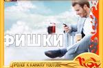 ПРОЛОГ К КАНАЛУ YOUTUBE для  «ARMELLE SIMBIRSK»