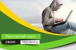Баннер для онлайн рассчета (GOODECK)