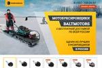 Landing page официального дилер компании BaltMotors