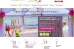 Landing page по услуге оформление свадеб