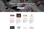 Отзывы и рейтинг компаний «TIWU.ru»
