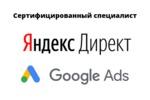 Сертифицированный специалист Яндекса и Google